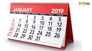 ฤกษ์ดี เดือนมกราคม 2562 จดเอาไว้ เพราะนี่คือวันดี และ เวลาดี ที่คู่ควรกับคุณ