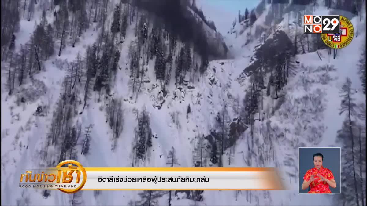  อิตาลีเร่งช่วยเหลือผู้ประสบภัยหิมะถล่ม