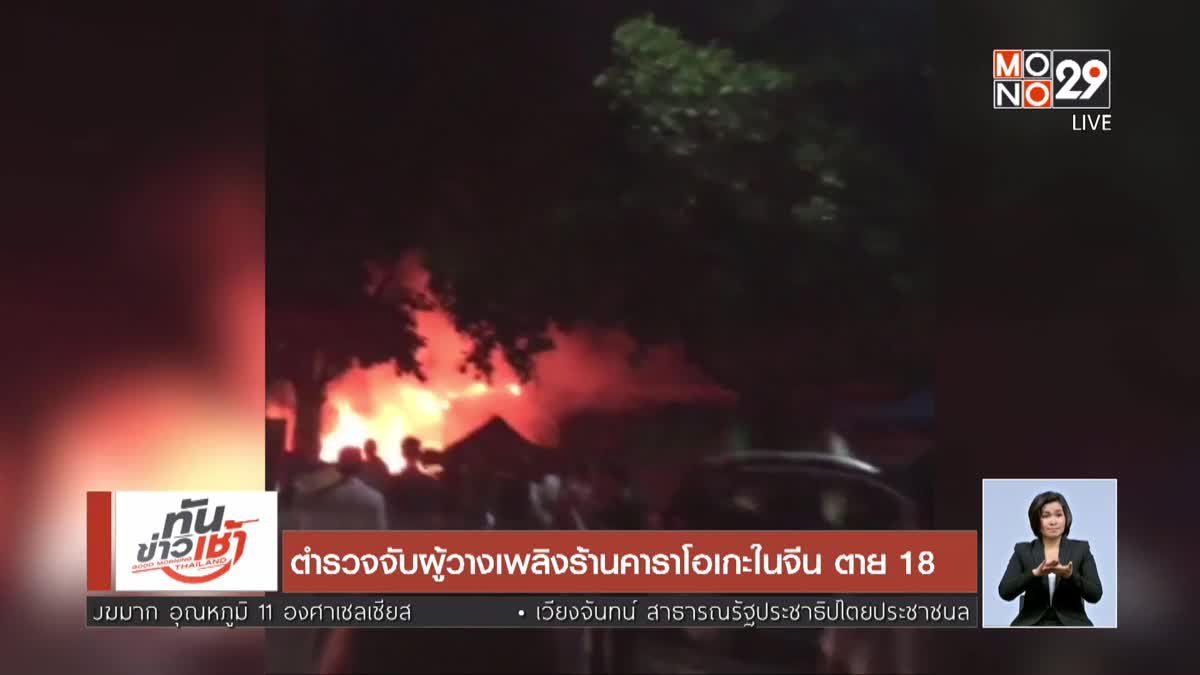 ตำรวจจับผู้วางเพลิงร้านคาราโอเกะในจีน ตาย 18