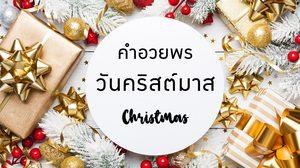 คำอวยพรวันคริสต์มาสภาษาอังกฤษ แบบคลาสสิก เก๋ๆ