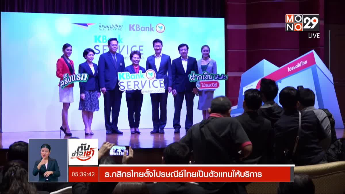 ธ.กสิกรไทยตั้งไปรษณีย์ไทยเป็นตัวแทนให้บริการ