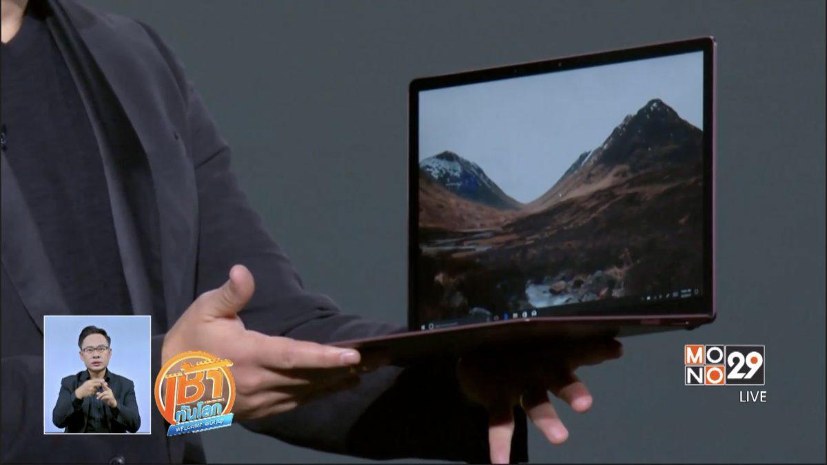 """ไมโครซอฟท์เปิดตัว """"Windows 10 S"""" และแล็ปท็อป """"Surface"""""""