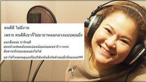เดือดจริง! อิน บูโดกัน ฉะ 'นักร้องโคตรดัง' กลางโซเชี่ยล!!