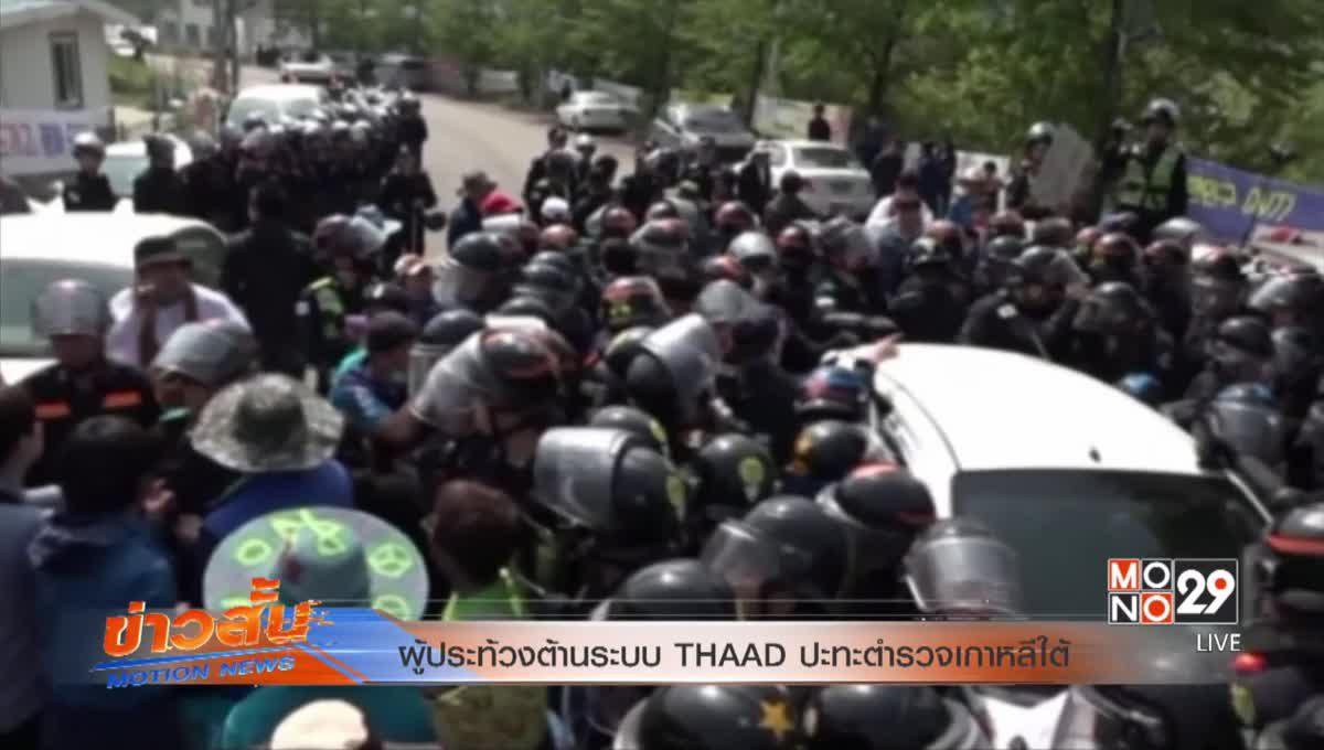 ผู้ประท้วงต้านระบบ THAADปะทะตำรวจเกาหลีใต้