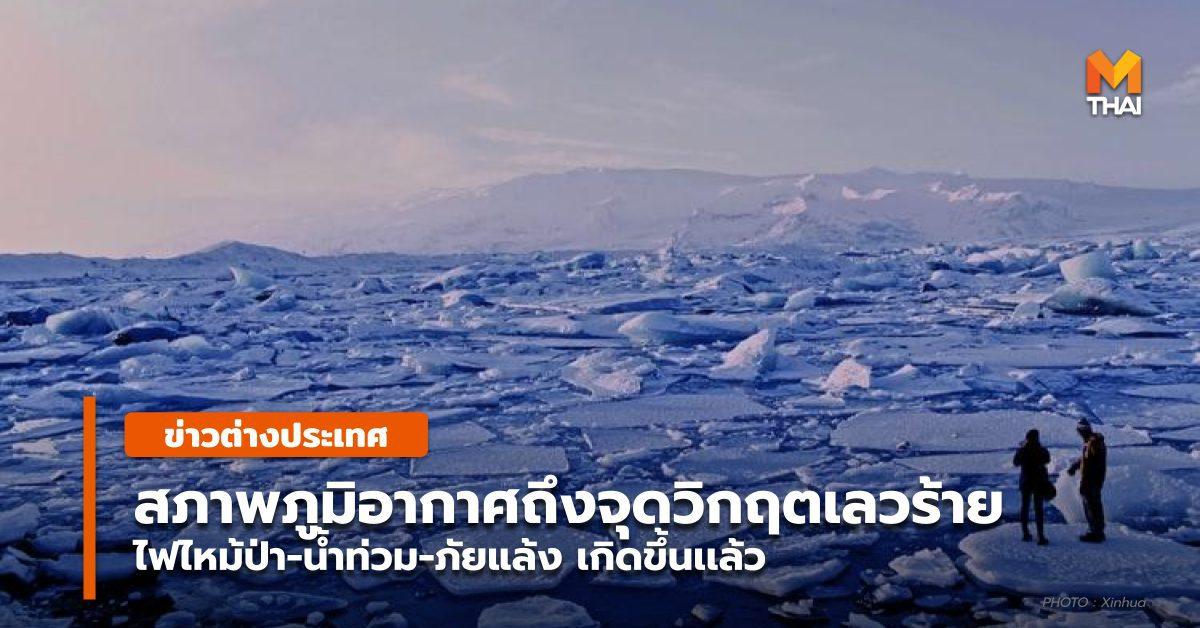 IPCC เตือนการเปลี่ยนแปลงสภาพภูมิอากาศถึงวิกฤตเลวร้ายเเล้ว