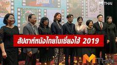 ผู้กำกับและนักแสดงนำหนัง App War ร่วมเปิดตัวงาน Thai Film Week in Shanghai 2019