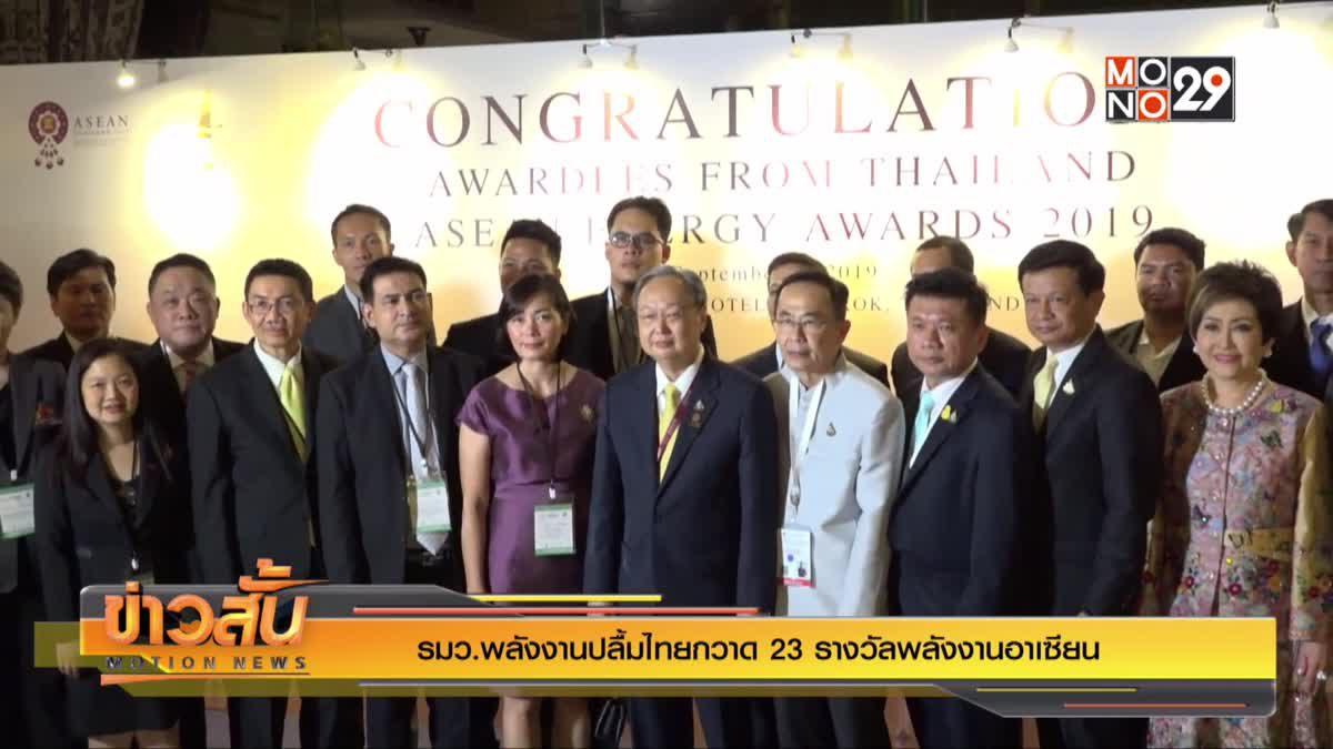 รมว.พลังงานปลื้มไทยกวาด 23 รางวัลพลังงานอาเซียน