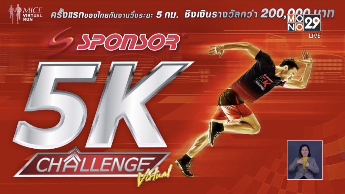 วิ่ง 5K เสมือนจริง ชิงรางวัลกว่า 2 แสนบาท