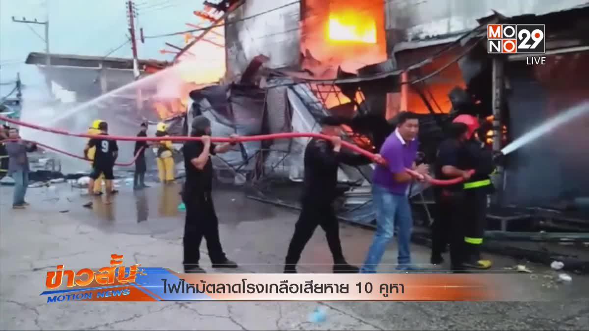 ไฟไหม้ตลาดโรงเกลือเสียหาย 10 คูหา