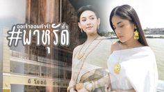 บุพเพฟีเวอร์ พาช้อปชุดไทย ในงบ 1,000 สวยจบที่พาหุรัด