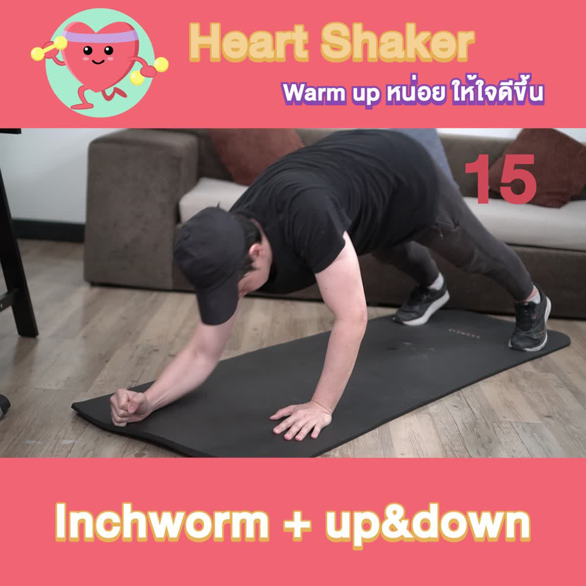 Heart shaker กับนายหุ่นล่ำ Ep.7 Warm up ให้หัวใจแข็งแรง