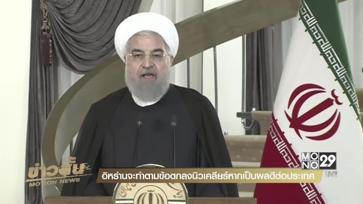 อิหร่านจะทำตามข้อตกลงนิวเคลียร์หากเป็นผลดีต่อประเทศ