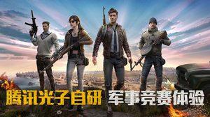 GAME FOR PEACE ร่างใหม่ของ PUBG MOBILE ในจีน ทำรายได้กว่า 14 ล้าน USD