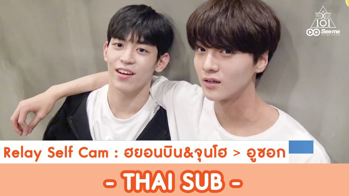 [THAI SUB] PRODUCE X 101 [X101 TV] Relay Self Cam I ฮยอนบิน&จุนโฮ → อูซอก 190614 EP.7