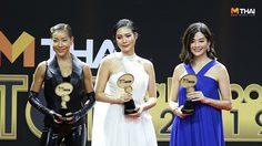 เมจิ นิ้ง สู่ขวัญ 3 ผู้หญิงส่งต่อแรงบันดาลใจ คว้ารางวัล MThai Top Talk-About Lady 2019