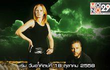 CSI : Crime Scene Investigation หน่วยเฉพาะกิจสืบศพสะเทือนเวกัส ปี 5