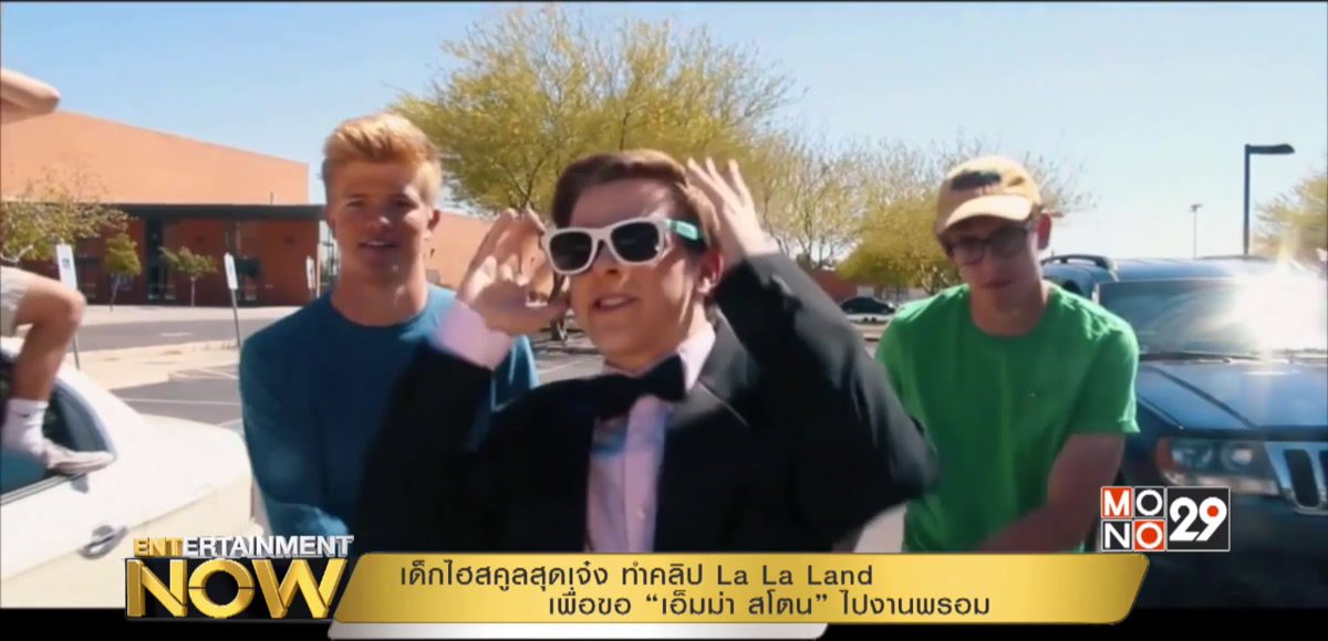 """เด็กไฮสคูลสุดเจ๋ง ทำคลิป La La Land เพื่อขอ """"เอ็มม่า สโตน"""" ไปงานพรอม"""