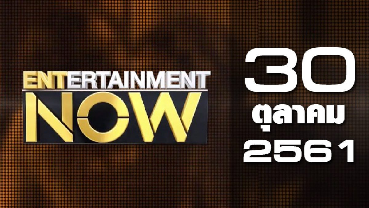Entertainment Now Break 1 30-10-61