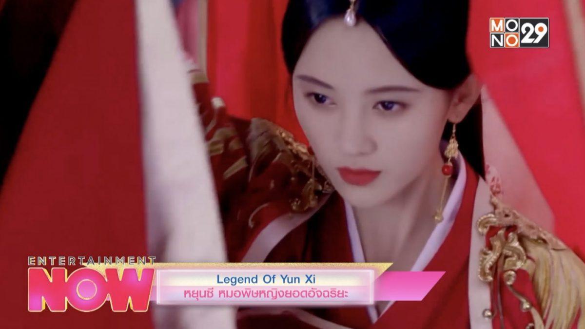 Legend Of Yun Xi หยุนซี หมอพิษหญิงยอดอัจฉริยะ