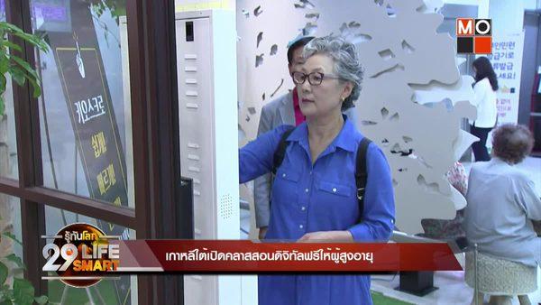 29 LifeSmart : เกาหลีใต้เปิดคลาสสอนดิจิทัลฟรีให้ผู้สูงอายุ