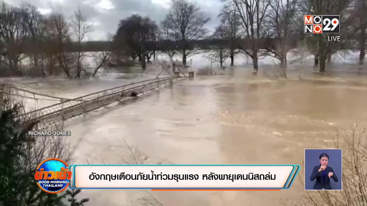 อังกฤษเตือนภัยน้ำท่วมรุนแรงหลายจุด หลังพายุเดนนิสถล่ม