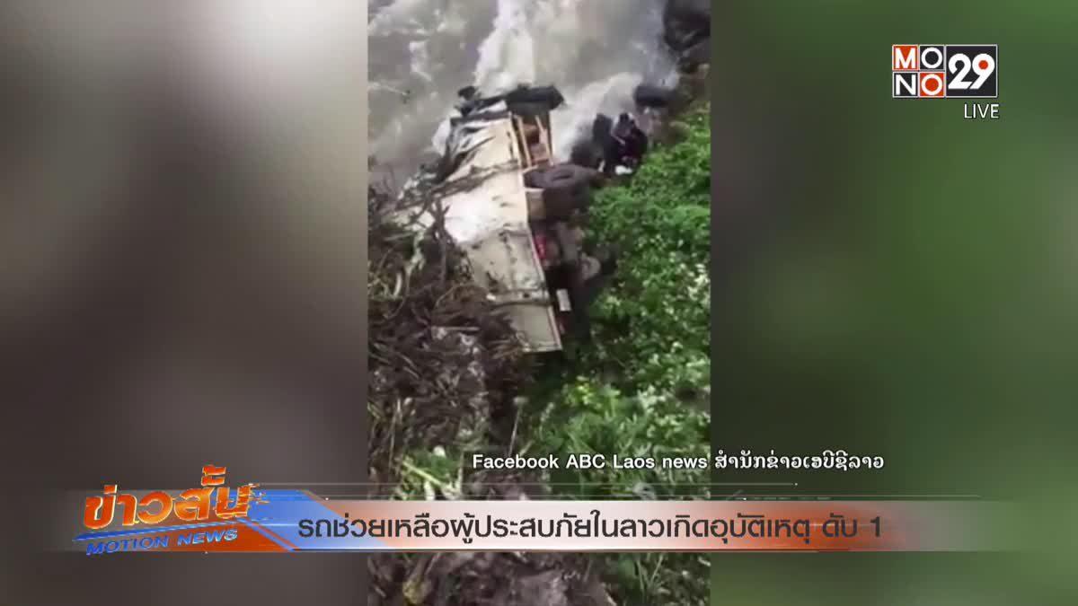 รถช่วยเหลือผู้ประสบภัยในลาวเกิดอุบัติเหตุ ดับ 1