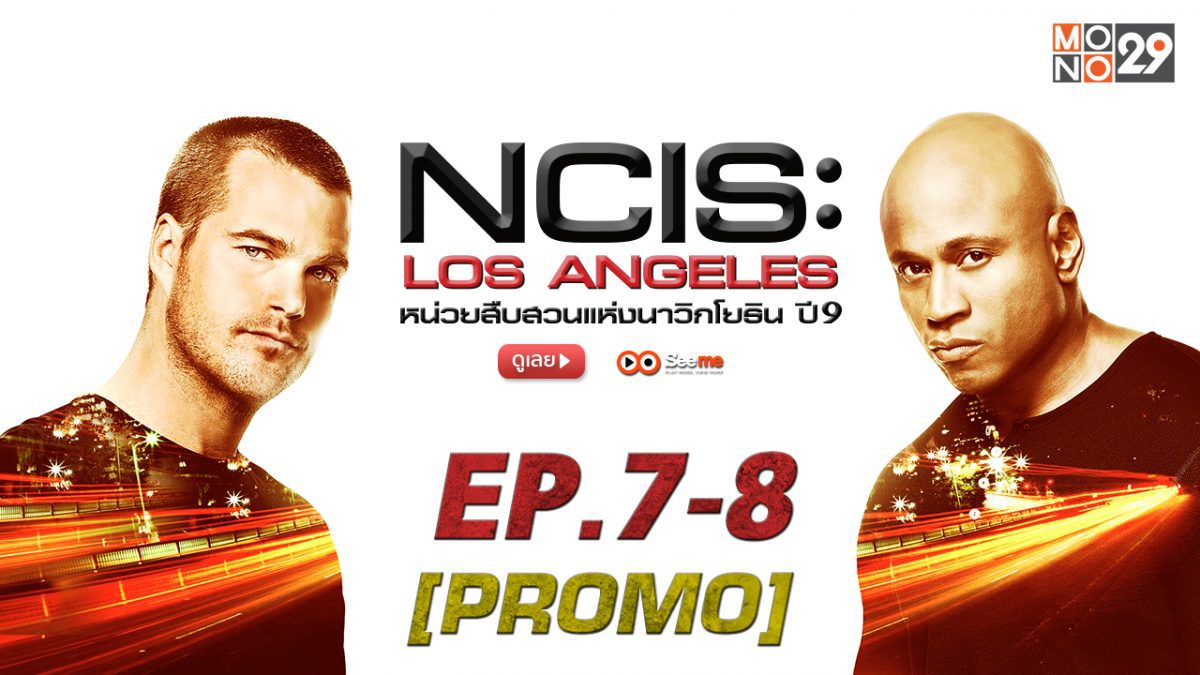 NCIS : Los Angeles หน่วยสืบสวนแห่งนาวิกโยธิน ปี 9 EP.7-8 [PROMO]