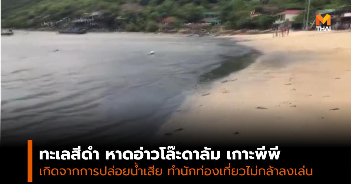 ภาพน้ำเสียสีดำ ถูกปล่อยลงทะเลอ่าวโล๊ะดาลัม เกาะพีพี ทำนทท.ไม่กล้าลงเล่น