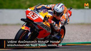 'มาร์เกซ' คัมแบ็กแถวหน้า MotoGP 'Honda' ยกระดับรถแข่งติด Top5 วันแรก เยอรมัน จีพี