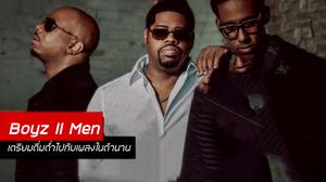 สิ้นสุดการรอคอย! Boyz II Men ประกาศจัดคอนเสิร์ตในไทย 7 ธันวาคมนี้