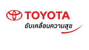 โตโยต้า ชวนปชช.ทำความสะอาดรถฟรี ป้องไวรัสโควิด-19 ทุกศูนย์ทั่วไทย