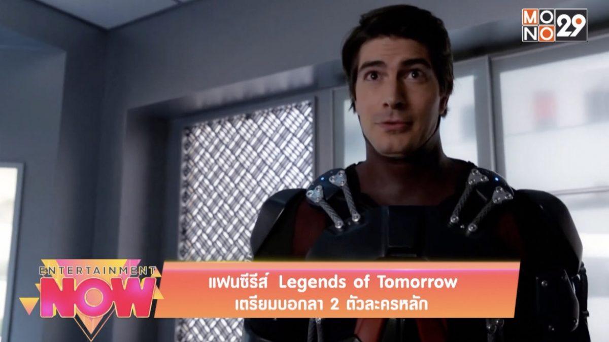 แฟนซีรีส์ Legends of Tomorrow เตรียมบอกลา 2 ตัวละครหลัก