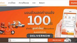 บริการขนส่งสินค้าผ่านแอพแข่งดุ รับตลาดออนไลน์โต