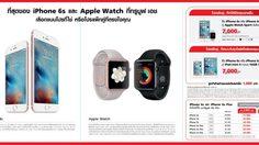 TrueMove H จัดโปรแรงจับคู่ iPhone 6s, 6s Plus พร้อม Apple Watch ลดสูงสุด 8,000!!