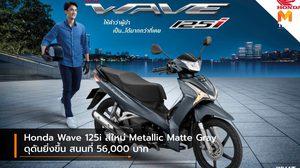 Honda Wave 125i สีใหม่ Metallic Matte Gray ดุดันยิ่งขึ้น สนนที่ 56,000 บาท