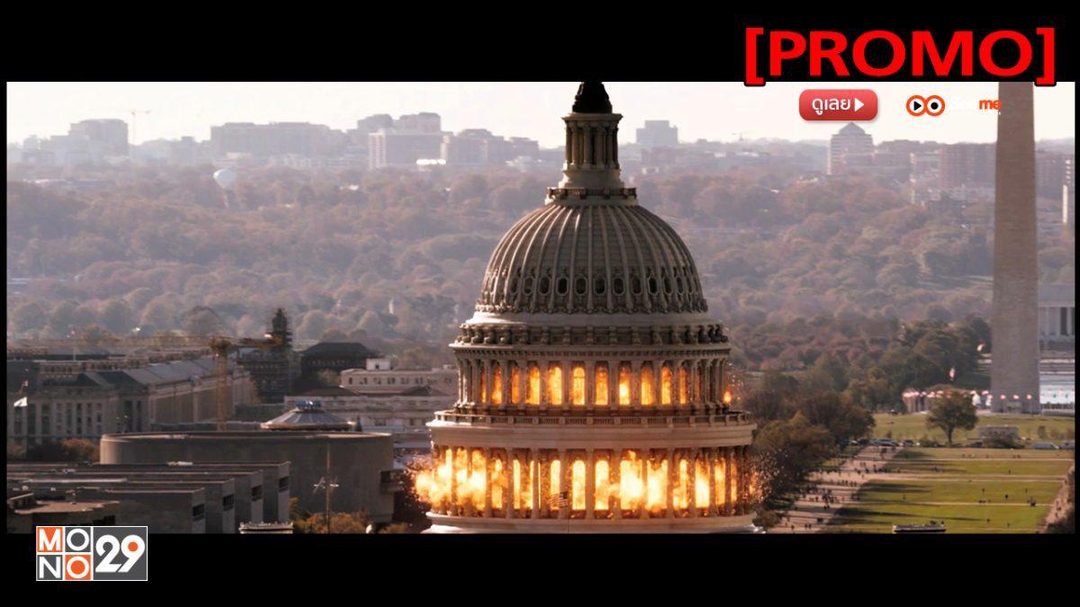 White House Down วินาทียึดโลก [PROMO]
