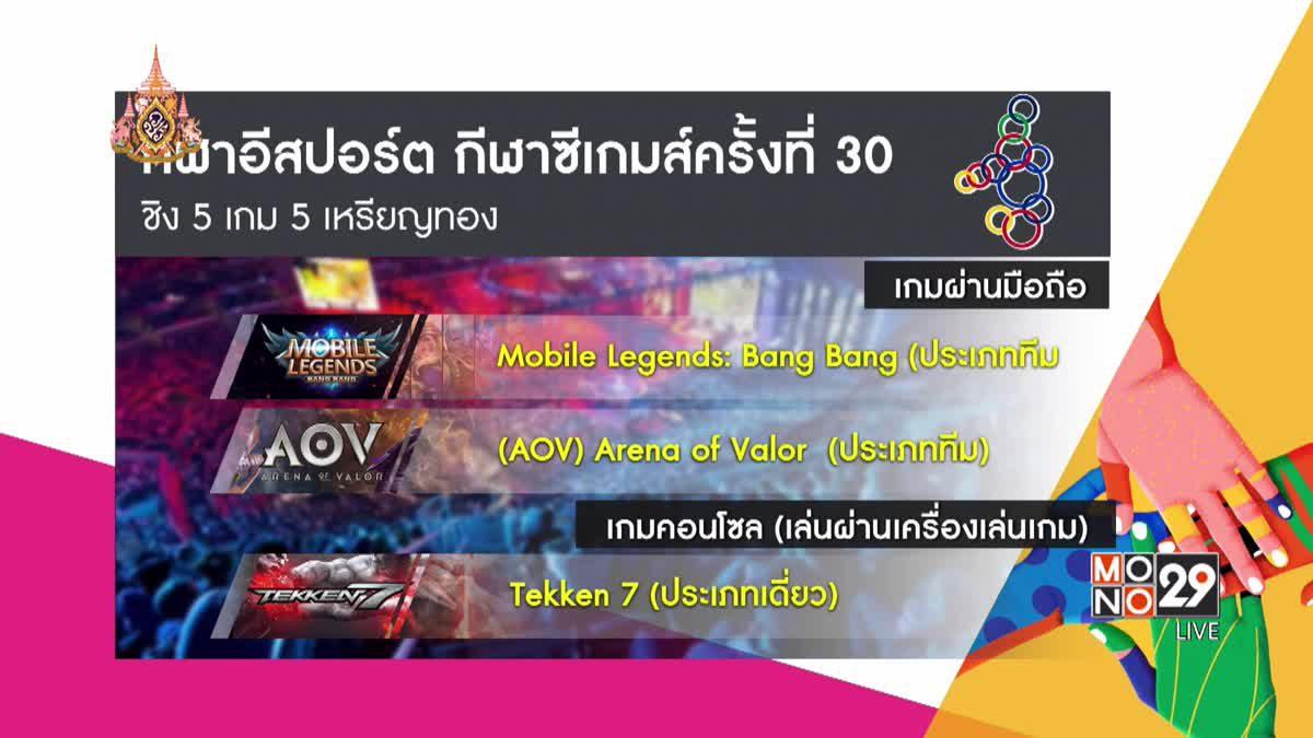 """""""อีสปอร์ต"""" บรรจุซีเกมส์เปลี่ยนมุมมองสังคมไทย"""
