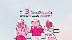 นิยายแจ่มใส : จับ 3 นิยายรักแจ่มใส สร้างซีรีย์ภาพยนตร์ใน MONOMAX