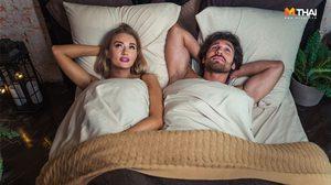 5 ทริคเด็ด มัดใจคนรักให้อยู่หมัด ด้วยลีลารักที่เร้าร้อน ให้ร้อนแรงกว่าที่เคย