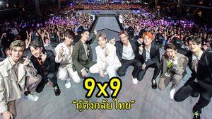 9×9 เปิดตัวสุดอลัง! สร้างปรากฏการณ์ T-POP กระหึ่มไทย!!