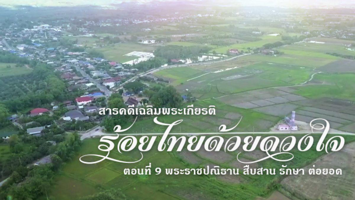 สารคดีเฉลิมพระเกียรติ ร้อยไทยด้วยดวงใจ ตอนที่ 9 พระราชปณิธาน สืบสาน รักษา ต่อยอด
