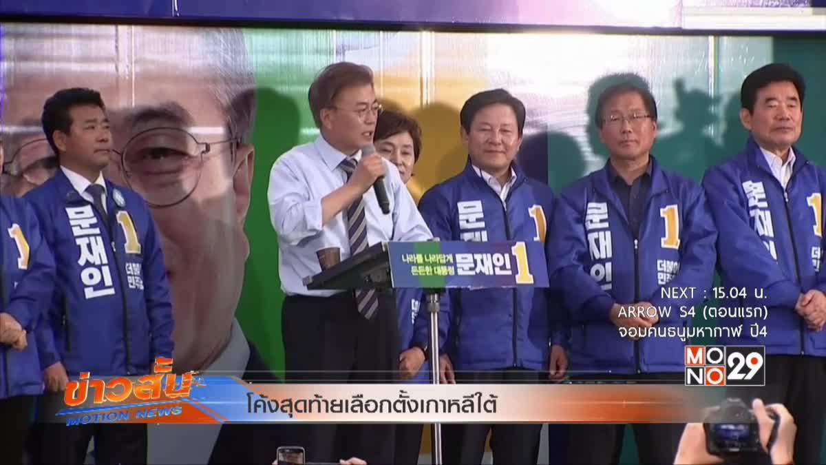 โค้งสุดท้ายเลือกตั้งเกาหลีใต้