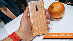 Realme X มาในธีมหัวหอม พร้อมขายวันที่ 27 มิถุนายนนี้