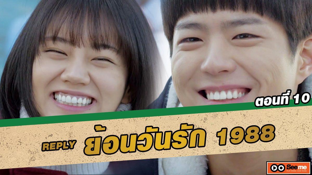 ย้อนวันรัก 1988 (Reply 1988) ตอนที่ 10 ไปกินเนื้อย่างกัน! [THAI SUB]