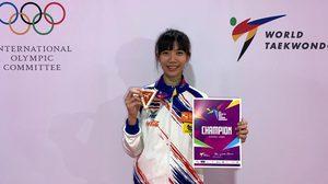 กระหึ่ม! 'เทนนิส' คว้าทองเทควันโดหญิงโลก หลังล้มจอมเตะแชมป์โอลิมปิก 2 สมัย