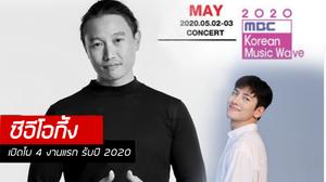 โฟร์วันวันฯ เปิดโผ ขนพระเอก-บอยแบนด์-เกิร์ลกรุ๊ป-มหกรรมคอนเสิร์ตเคป็อป มาไทยรับปี 2020