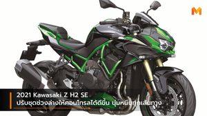 2021 Kawasaki Z H2 SE ปรับชุดช่วงล่างให้คอนโทรลได้ดีขึ้น นุ่มหนึบทุกเส้นทาง
