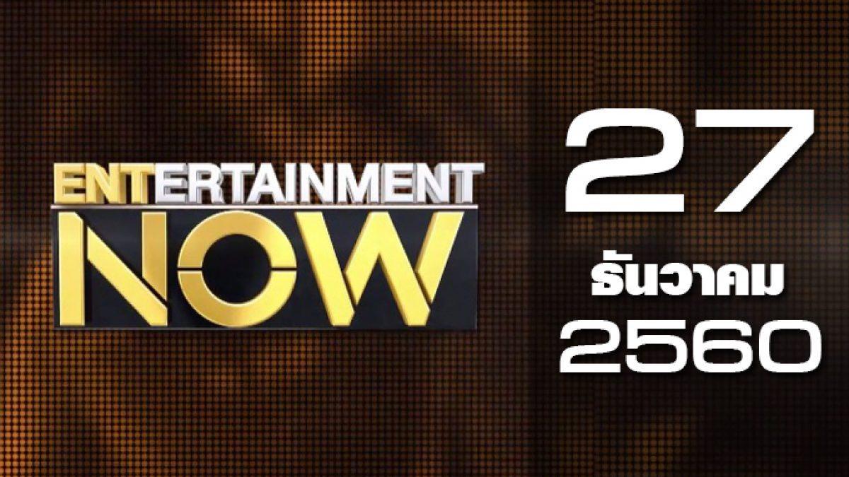 Entertainment Now 27-12-60