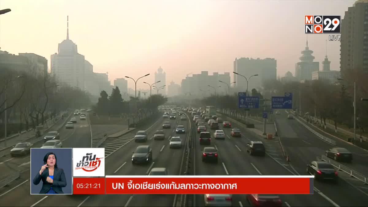 UN จี้เอเชียเร่งแก้มลภาวะทางอากาศ