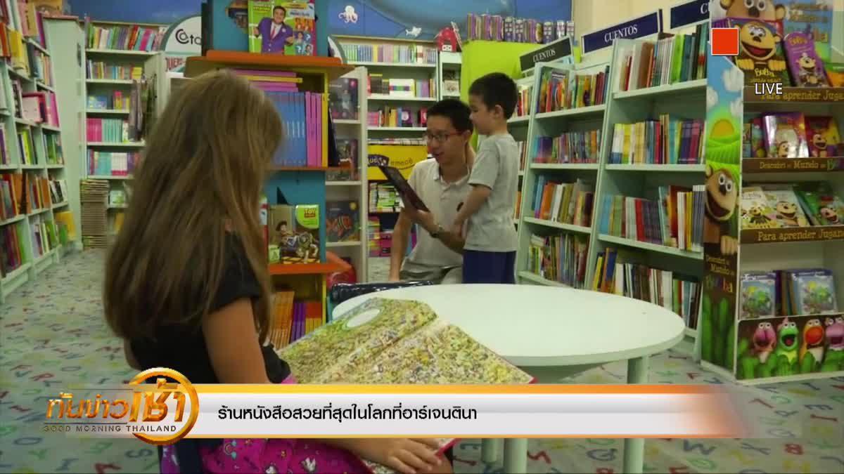 ร้านหนังสือสวยที่สุดในโลกที่อาร์เจนตินา